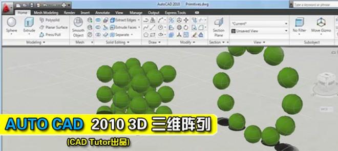 AutoCAD 2010 3D ��ά����(CAD Tutor��Ʒ)
