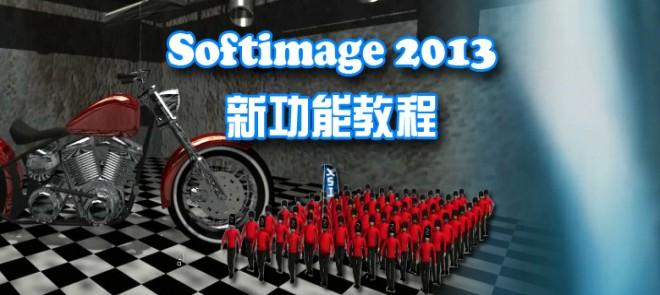 Softimage 2013新功能教程