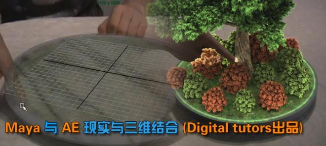 Maya与AE现实与三维结合(Digital tutors出品)