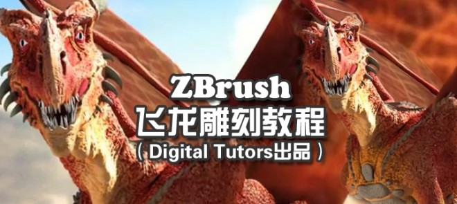 ZBrush飞龙雕刻教程(Digital Tutors出品)