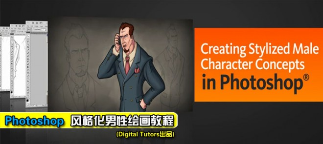 PS������Ի滭�̳�(Digital Tutors��Ʒ)