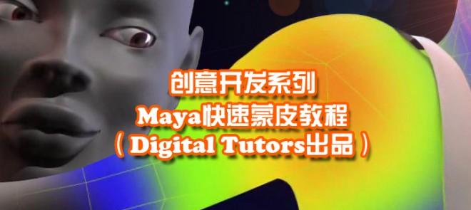 Maya快速蒙皮教程