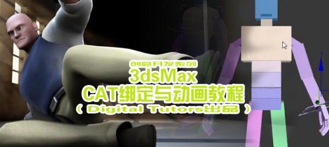 3dsMax CAT绑定与动画教程