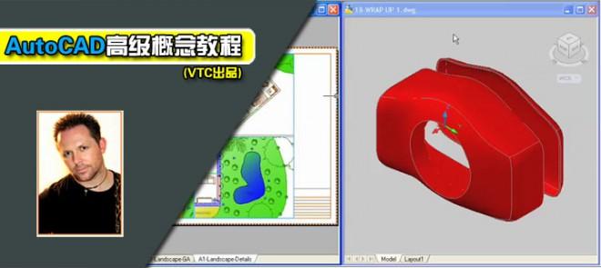 AutoCAD高级概念教程(VTC出品)