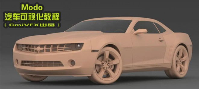 Modo汽车可视化教程
