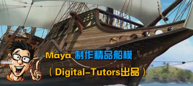 Maya制作精品船模