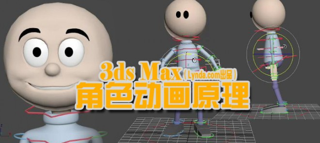 3ds Max角色动画原理