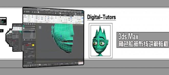 3ds Max角色脸部布线讲解教程