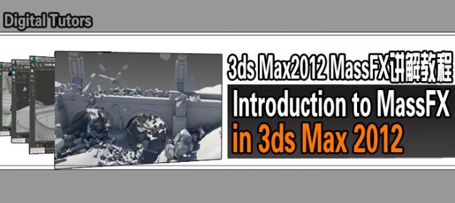 3ds Max2012 MassFX讲解教程