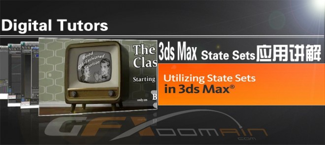 3ds Max State Sets应用讲解