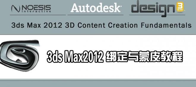 3ds Max2012绑定与蒙皮教程