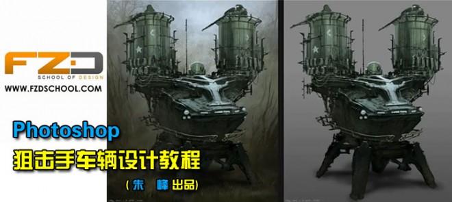 狙击手车辆设计教程(朱峰出品)