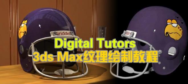 3ds Max纹理绘制教程