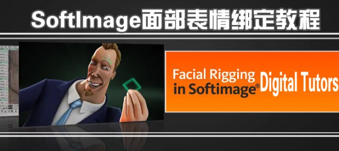 Softimage面部表情绑定教程