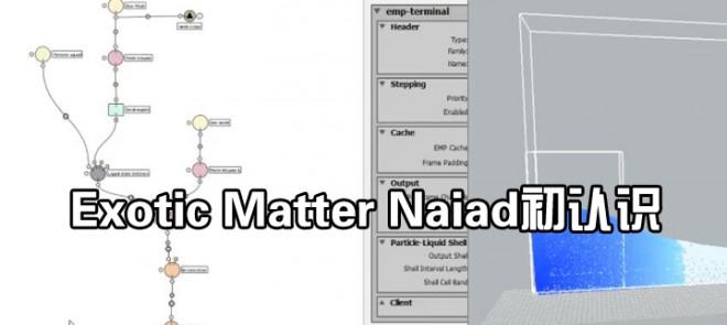 Exotic Matter Naiad初认识