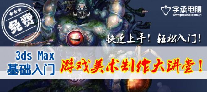 【学承电脑CG高清视频】3ds Max游戏美术制作大讲堂