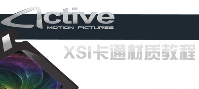 XSI卡通材质教程