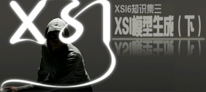 XSI6知识集三XSI模型生成(下)