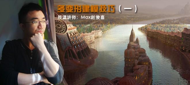 MAX赵俊嘉 多变形建模技巧(一)
