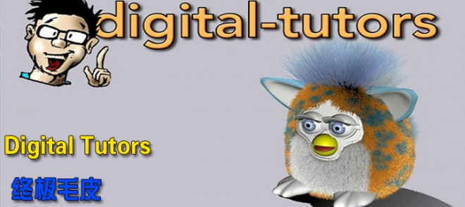 Digital Tutors 终极毛皮