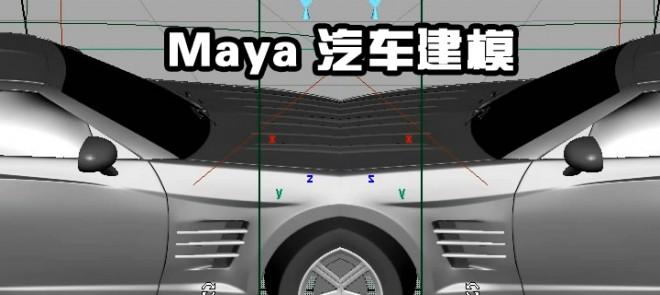 Maya汽车建模
