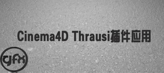 Cinema4D Thrausi插件应用