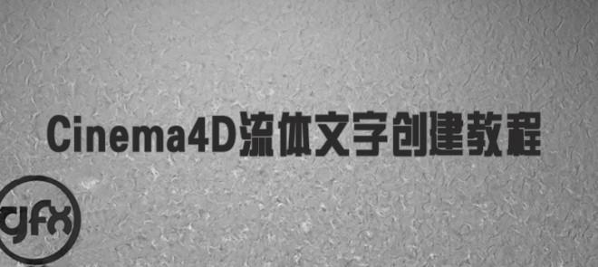C4D教程-流体文字制作
