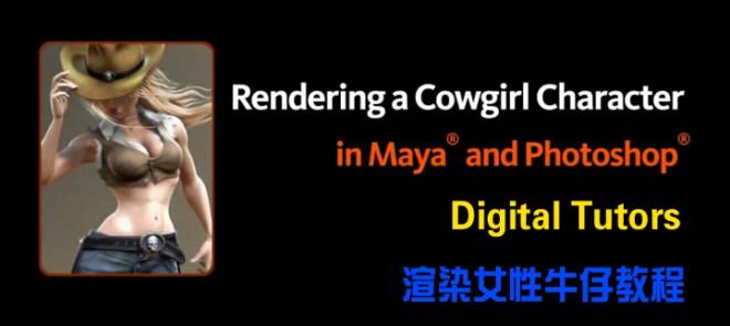 maya女性牛仔渲染教程