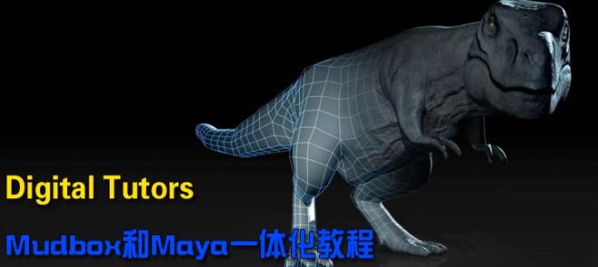 Mudbox 2012和Maya 2012结合使用教程