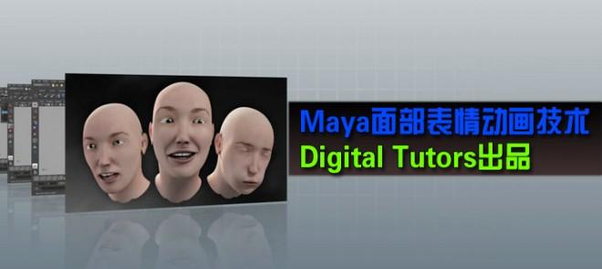 Maya面部表情动画技术