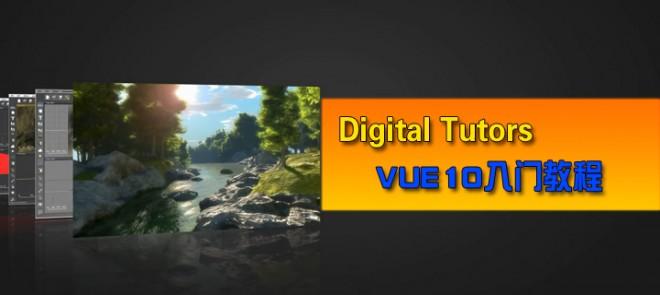 Vue10介绍教程(Digital Tutors)
