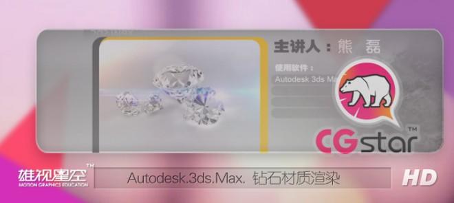 3ds Max钻石模型创建与材质模拟