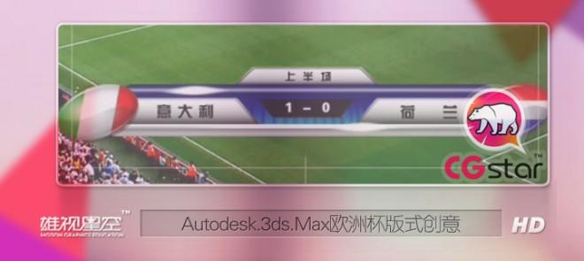 photoshop欧洲杯转播板式创意制作