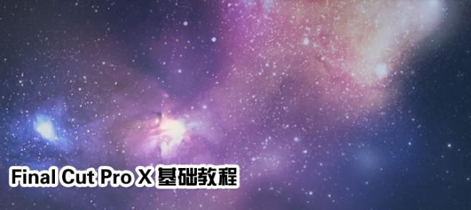 Final Cut Pro X基础教程