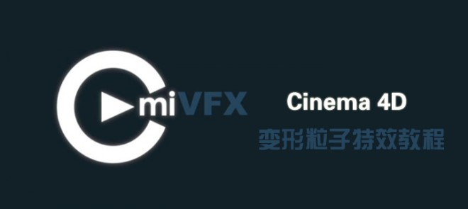 Cinema 4D变形粒子特效教程