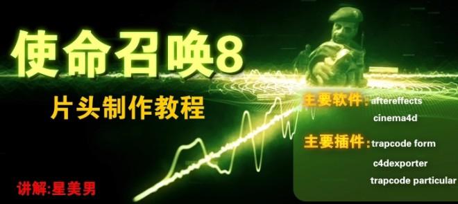《使命召唤8》片头特效制作教程