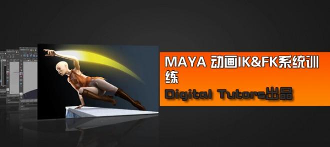 Maya动画IK与FK系统训练
