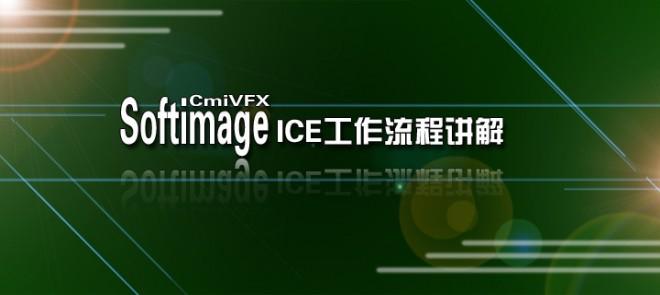 Softimage ICE工作流程讲解
