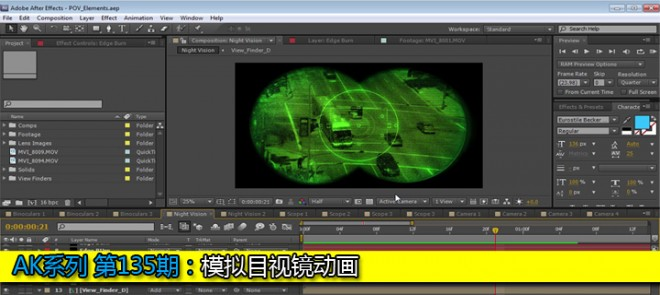 AK系列 第135期 模拟目视镜动画