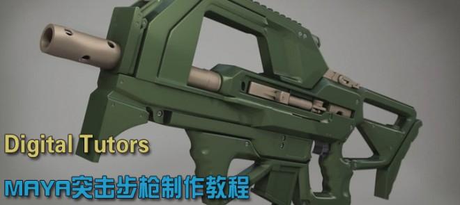 MAYA突击步枪制作教程(Digital Tutors出品)
