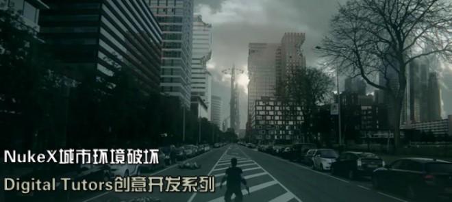 Digital.Tutors创意开发系列NukeX城市环境破坏