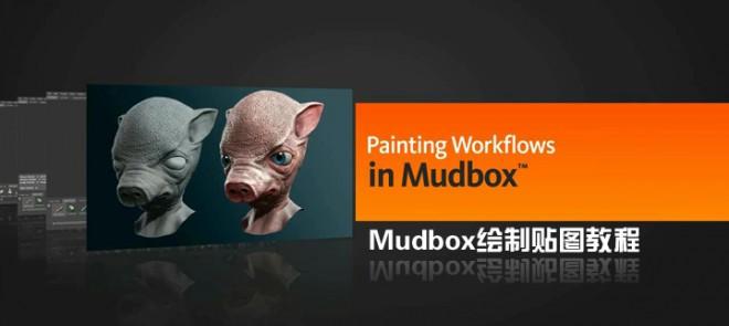 Mudbox绘制贴图教程(Digital Tutors出品)