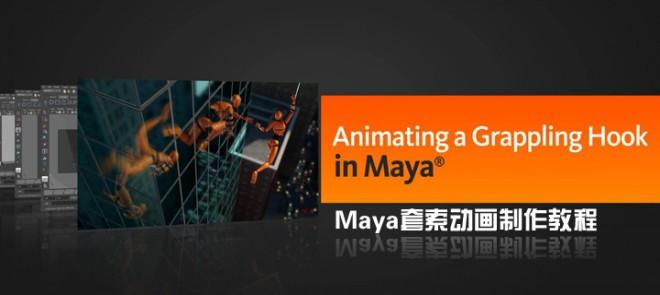 Maya套索动画制作教程(Digital-Tutors出品)