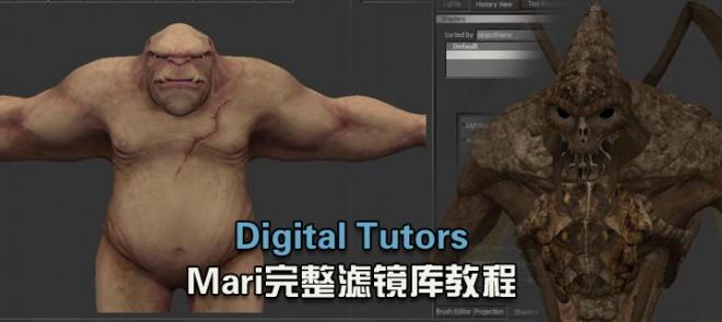 Mari完整滤镜库教程(Digital Tutors出品)