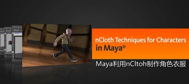 Maya利用nCltoh制作角色衣服(Digital Tutors出品)