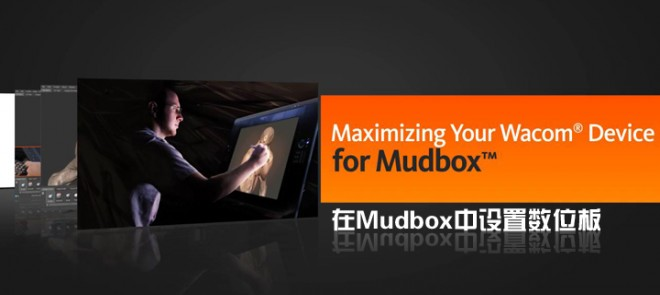 Digital Tutors在Mudbox中设置数位板