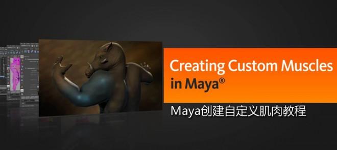Maya创建自定义肌肉教程(Digital Tutors出品)