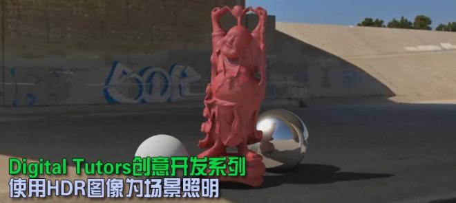 Digital Tutors创意开发系列使用HDR图像为场景照明