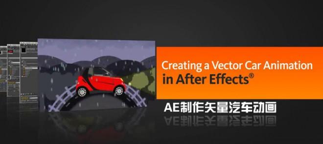 AE制作矢量汽车动画(Digital Tutors出品)