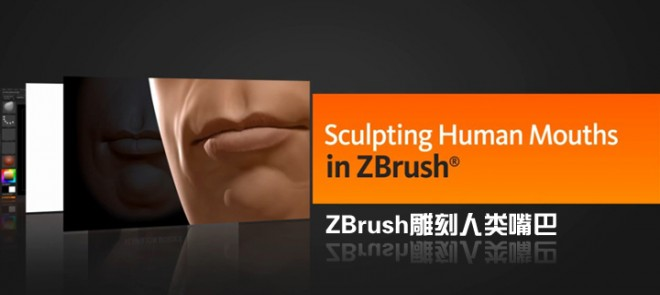 ZBrush雕刻人类嘴巴(Digital Tutors出品)